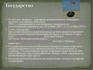 Республика Беларусь – унитарное демократическое социальное правовое государст