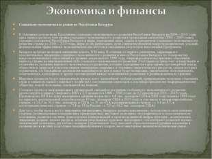Cоциально-экономическое развитие Республики Беларусь  В Основных положениях