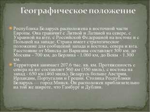 Республика Беларусь расположена в восточной части Европы. Она граничит с Литв