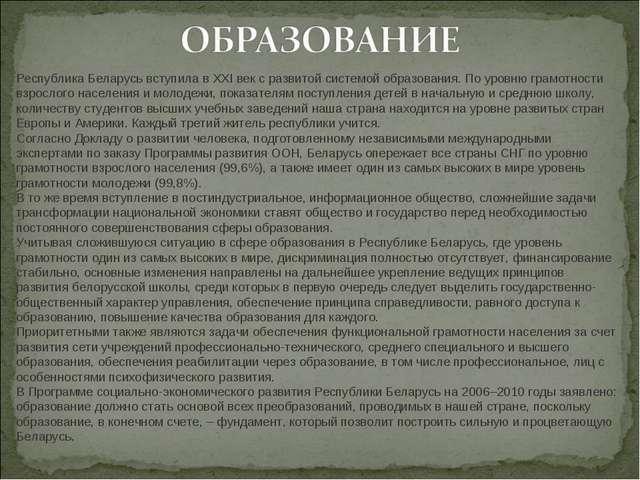 Республика Беларусь вступила в XXI век с развитой системой образования. По ур...