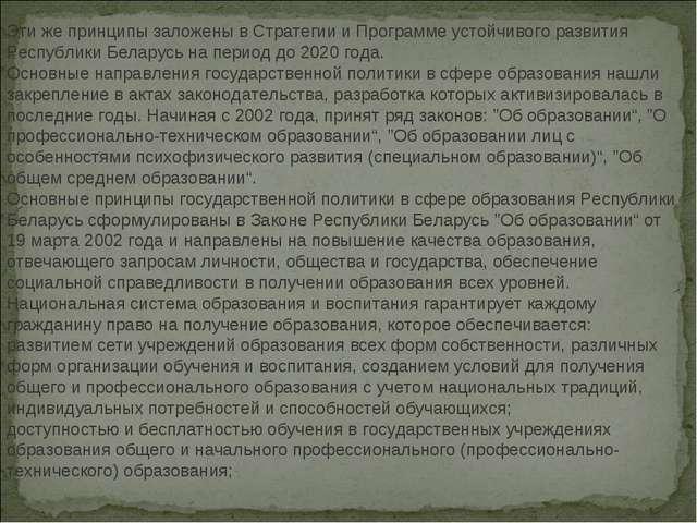 Эти же принципы заложены в Стратегии и Программе устойчивого развития Республ...