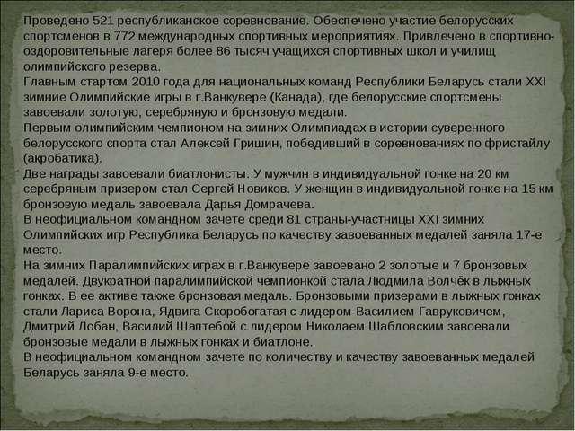 Проведено 521 республиканское соревнование. Обеспечено участие белорусских сп...