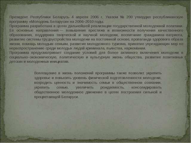 Президент Республики Беларусь 4 апреля 2006 г. Указом № 200 утвердил республ...