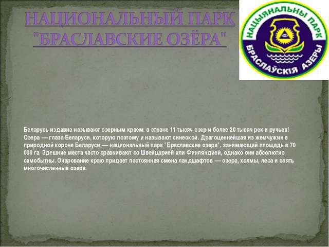 Беларусь издавна называют озерным краем: в стране 11 тысяч озер и более 20 ты...