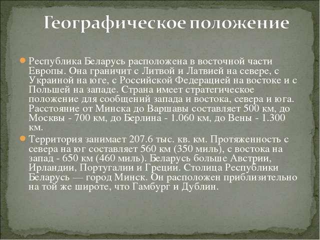 Республика Беларусь расположена в восточной части Европы. Она граничит с Литв...