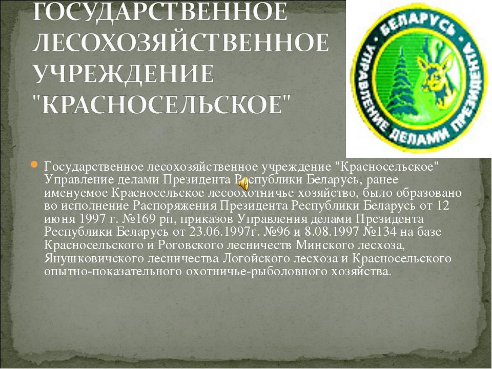 """Государственное лесохозяйственное учреждение """"Красносельское"""" Управление дела..."""