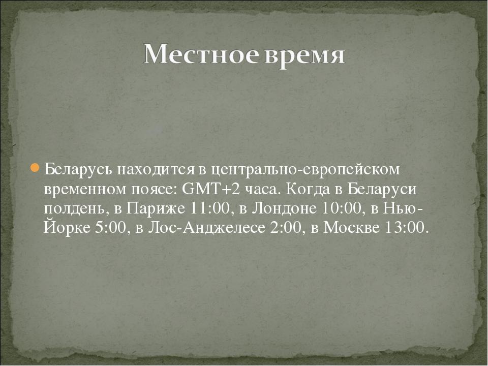 Беларусь находится в центрально-европейском временном поясе: GМТ+2 часа. Когд...