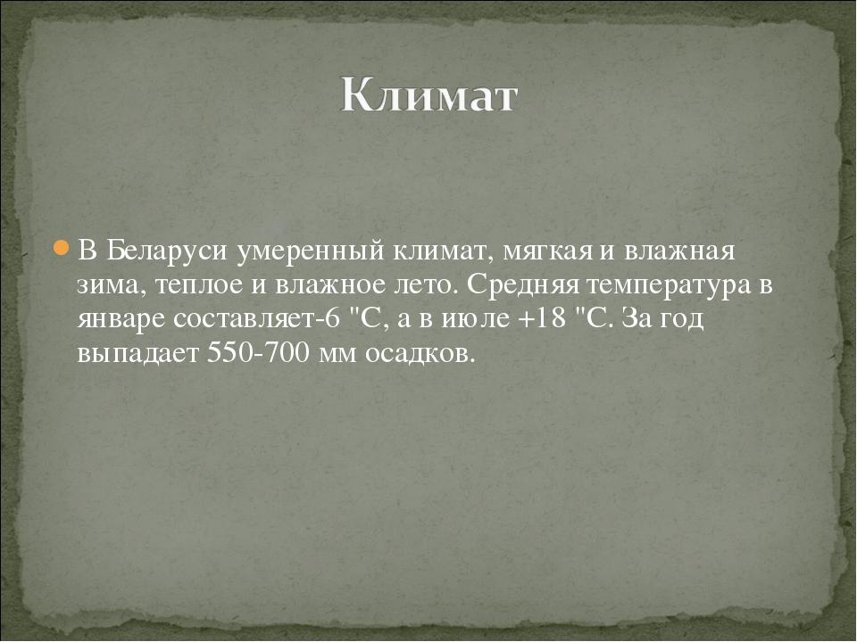 В Беларуси умеренный климат, мягкая и влажная зима, теплое и влажное лето. Ср...