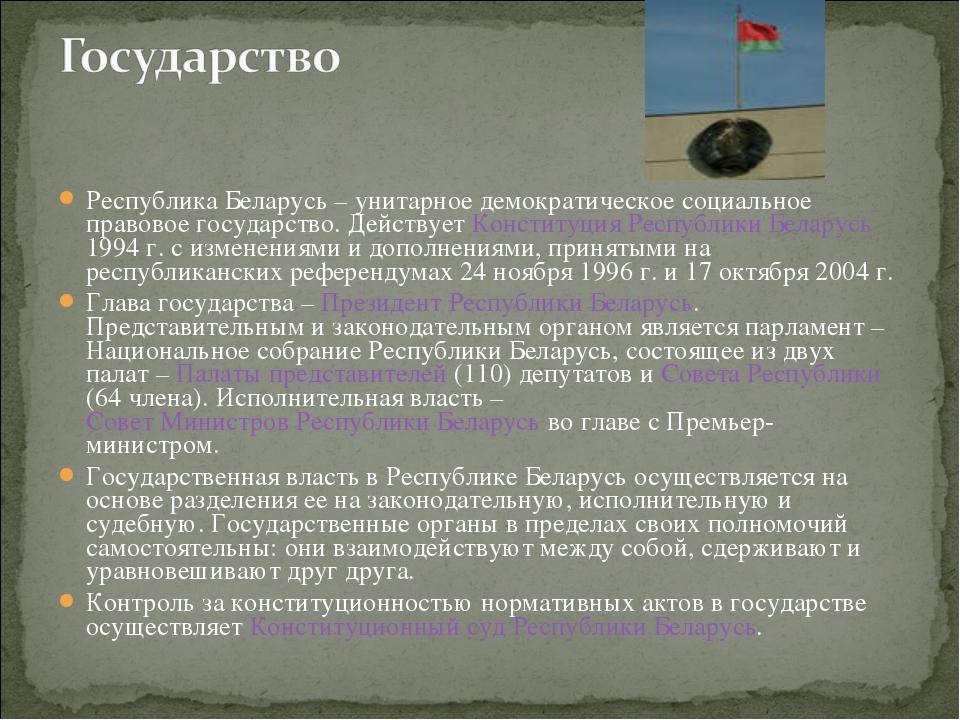 Республика Беларусь – унитарное демократическое социальное правовое государст...