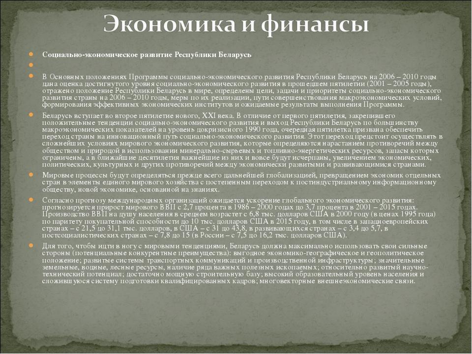 Cоциально-экономическое развитие Республики Беларусь  В Основных положениях...
