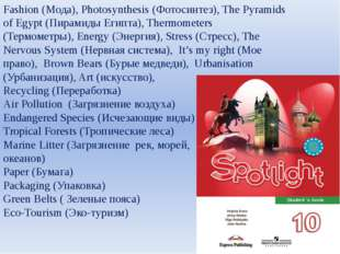 Fashion (Мода), Photosynthesis (Фотосинтез), The Pyramids of Egypt (Пирамиды