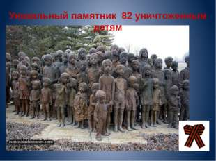 Уникальный памятник 82 уничтоженным детям
