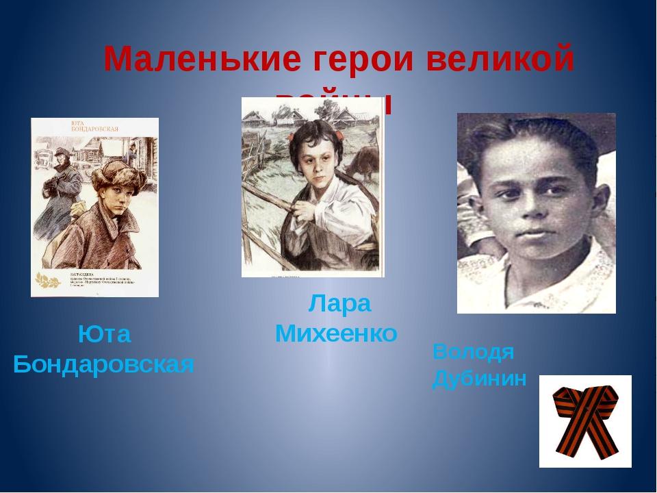 Юта Бондаровская Маленькие герои великой войны Лара Михеенко Володя Дубинин