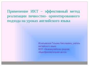 Применение ИКТ – эффективный метод реализации личностно- ориентированного под