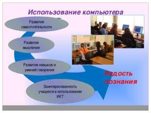 Использование компьютера Развитие навыков и умений говорения Заинтересованно
