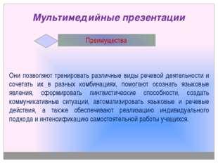 Мультимедийные презентации Преимущества Они позволяют тренировать различные