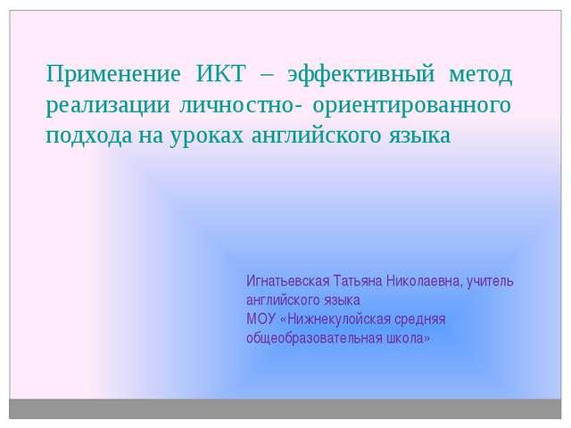 Применение ИКТ – эффективный метод реализации личностно- ориентированного под...