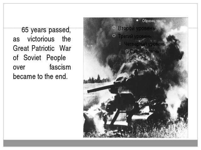 65 years passed, as victorious the Great Patriotic War of Soviet People over...