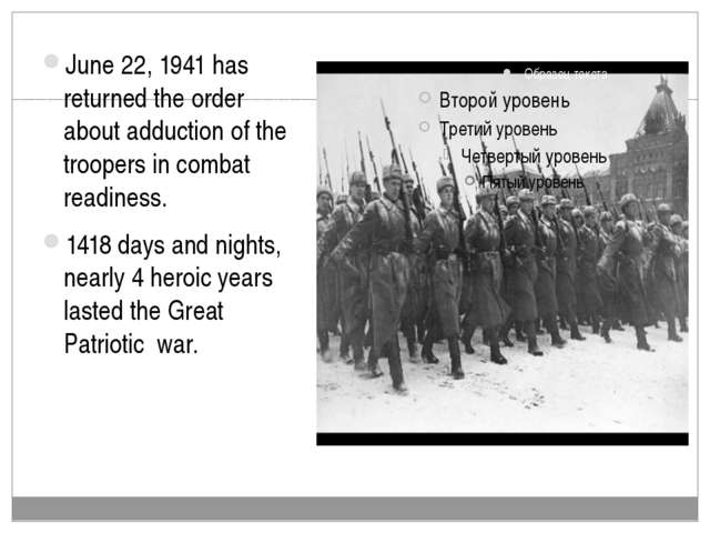 June 22, 1941 has returned the order about adduction of the troopers in comba...