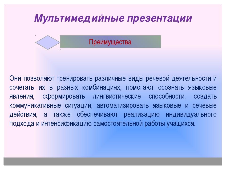 Мультимедийные презентации Преимущества Они позволяют тренировать различные...