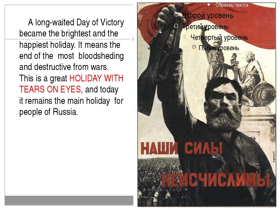 A long-waited Day of Victory became the brightest and the happiest holiday....