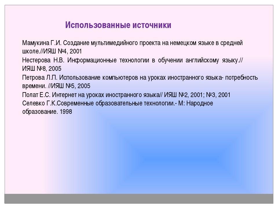 Использованные источники Мамукина Г.И. Создание мультимедийного проекта на н...