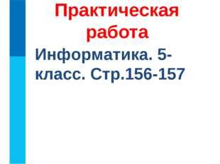 Практическая работа Информатика. 5-класс. Стр.156-157