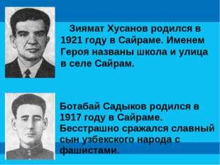 Ботабай Садыков родился в 1917 году в Сайраме. Бесстрашно сражался славный сы