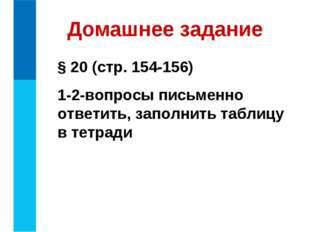 § 20 (стр. 154-156) 1-2-вопросы письменно ответить, заполнить таблицу в тетра