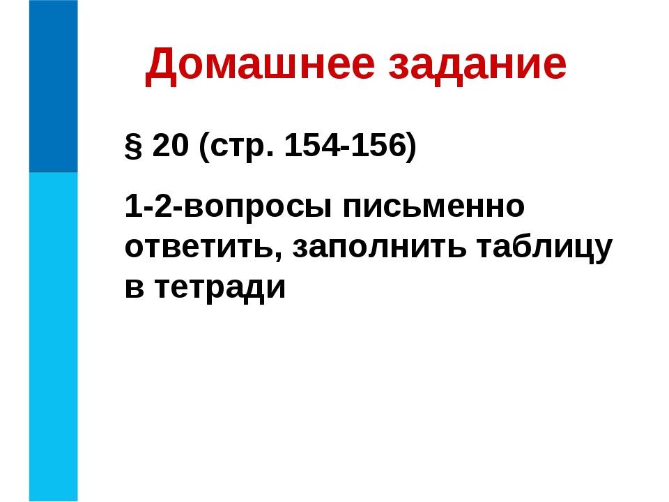 § 20 (стр. 154-156) 1-2-вопросы письменно ответить, заполнить таблицу в тетра...