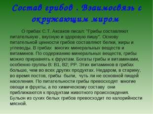 """Состав грибов . Взаимосвязь с окружающим миром О грибах С.Т. Аксаков писал: """""""