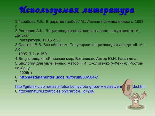 Используемая литература  1.Гарибова Л.В. В царстве грибов./ М., Лесная пром...