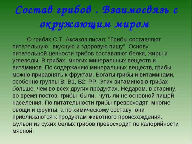 """Состав грибов . Взаимосвязь с окружающим миром О грибах С.Т. Аксаков писал: """"..."""