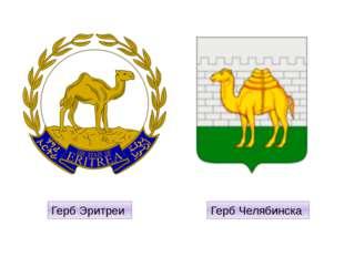 Герб Эритреи Герб Челябинска http://upload.wikimedia.org/wikipedia/commons/th