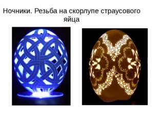Ночники. Резьба на скорлупе страусового яйца http://t1.gstatic.com/images?q=t