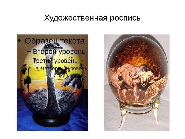 Художественная роспись http://www.online-menu.ru/wp-content/uploads/2009/04/o...