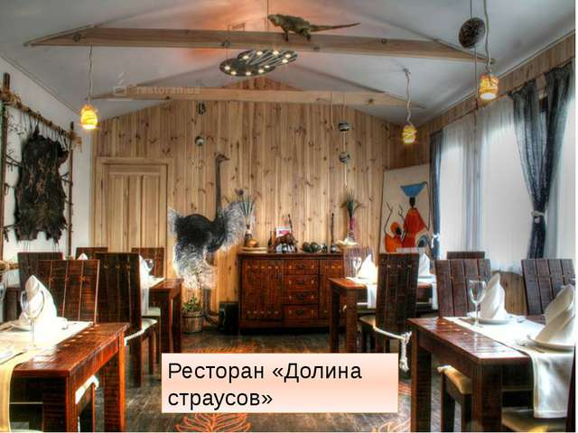 Ресторан «Долина страусов» http://www.restoran.ua/storage/images/restoran/kie...