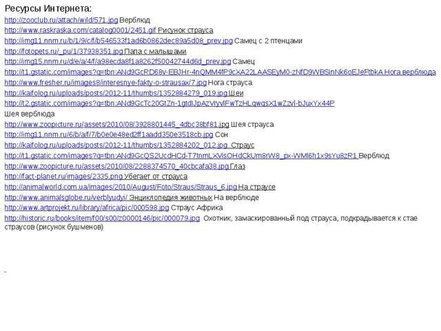 Ресурсы Интернета: http://zooclub.ru/attach/wild/571.jpg Верблюд http://www.r...