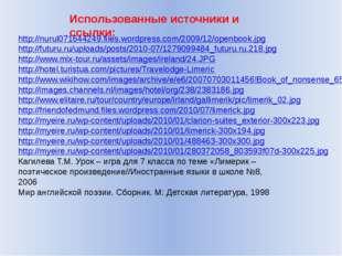 Использованные источники и ссылки: http://nurul071644249.files.wordpress.com/