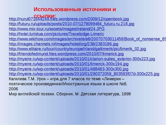 Использованные источники и ссылки: http://nurul071644249.files.wordpress.com/...