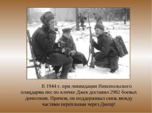 В 1944 г. при ликвидации Никопольского плацдарма пес по кличке Джек доставил