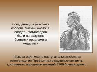 К сведению, за участие в обороне Москвы около 30 солдат - голубеводов были на