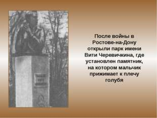 После войны в Ростове-на-Дону открыли парк имени Вити Черевичкина, где устано