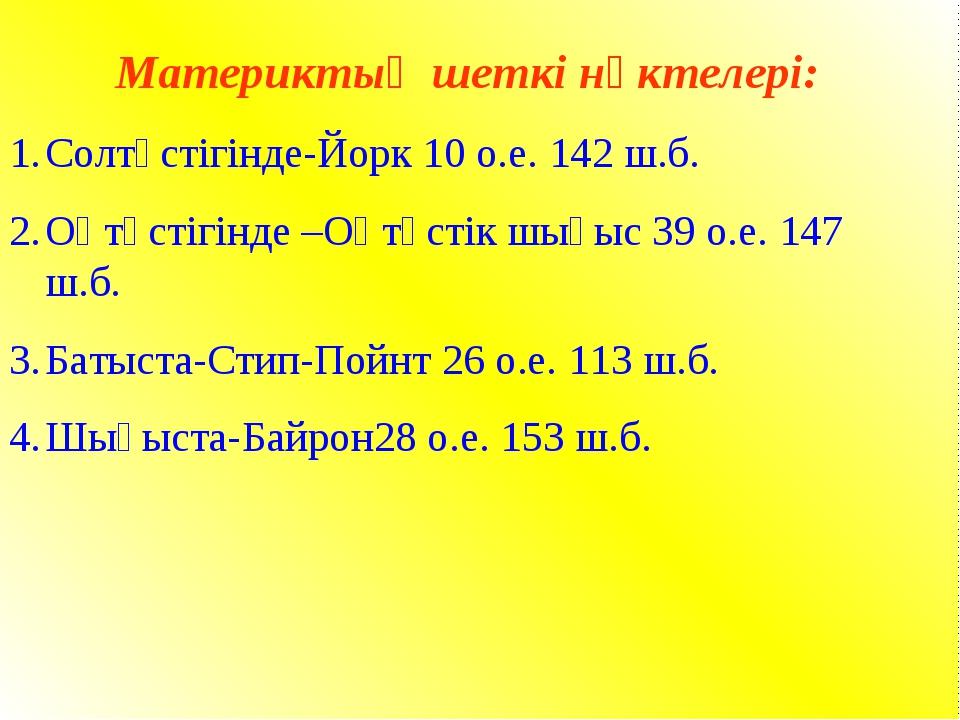 Материктың шеткі нүктелері: Солтүстігінде-Йорк 10 о.е. 142 ш.б. Оңтүстігінде...