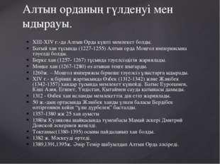 ХІІІ-ХІV ғ.-да Алтын Орда күшті мемлекет болды. Батый хан тұсында (1227-1255)