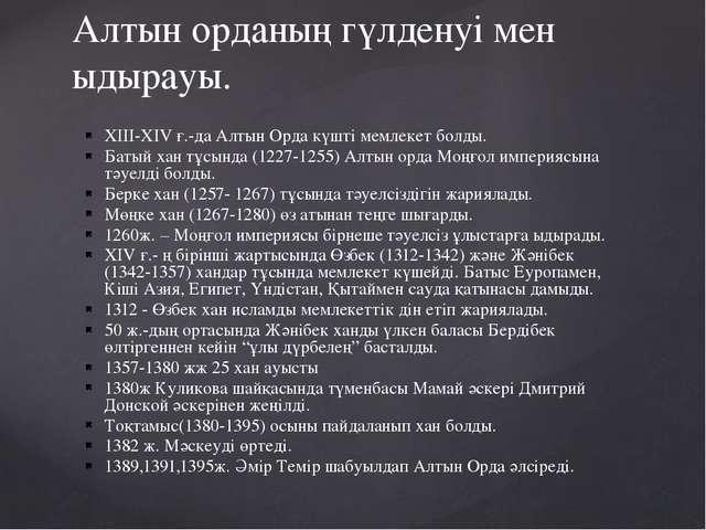 ХІІІ-ХІV ғ.-да Алтын Орда күшті мемлекет болды. Батый хан тұсында (1227-1255)...
