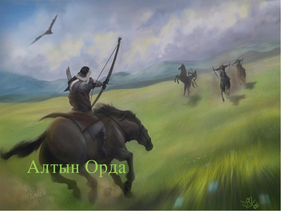 Алтын Орда izden.kz