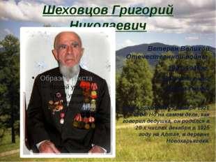 Шеховцов Григорий Николаевич Ветеран Великой Отечественной войны 1941-1945гг.