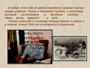 В ноябре 1944 года во время очередного задания получил первое ранение. Увезл