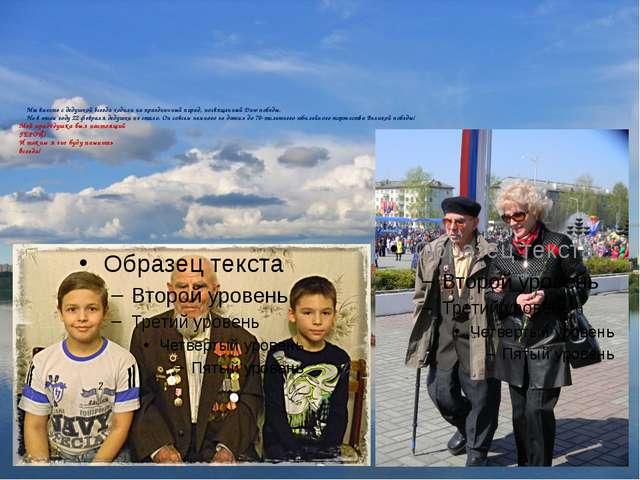 Мы вместе с дедушкой всегда ходили на праздничный парад, посвященный Дню поб...